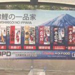 Nishikigoi No Ippinya visit.