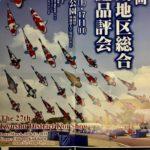 27th Kyushu district koi show on 16-17.