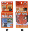 http://www.jpd-nd.com/n_jpd/product/images/chigyo_shiryo/baby_food.jpg